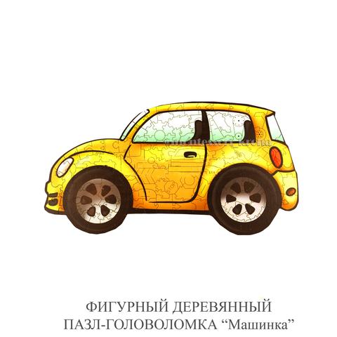 ФИГУРНЫЙ ДЕРЕВЯННЫЙ ПАЗЛ - ГОЛОВОЛОМКА «МАШИНКА»