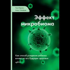 Тони Харман, Алекс Уэйкфорд «Эффект микробиома»