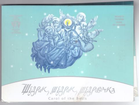 5 гривен 2016 Щедрык в буклете