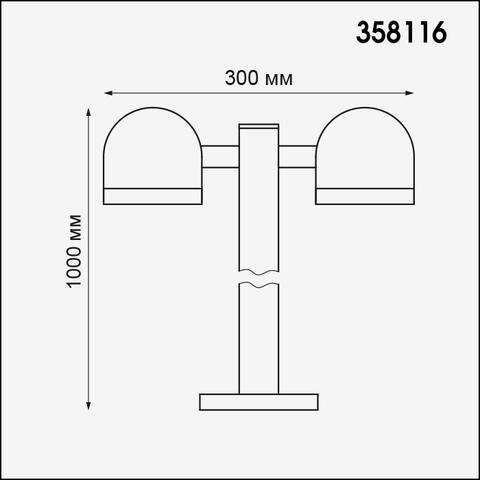 Столбик ландшафтный светодиодный 358116 серии GALEATI