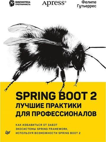 Spring Boot 2: лучшие практики для профессионалов    Гутьеррес Ф.