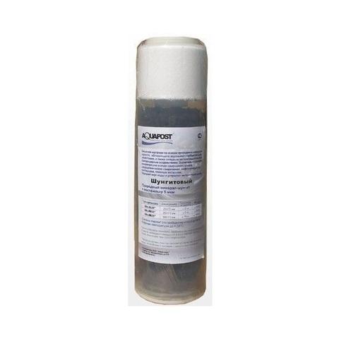 Картридж Silс SL10 (природный минерал шунгит + постфильтр 5 мкм), Аквапост