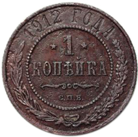 1 копейка. Николай II. СПБ. 1912 год. VG-F