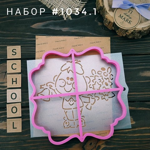 Набор №1034 - Школьник