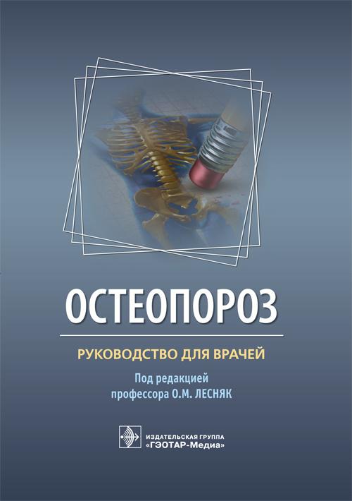 Общее Остеопороз. Руководство для врачей osteoporoz_lesnjak.jpg