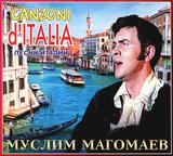 Муслим Магомаев / Песни Италии (CD)