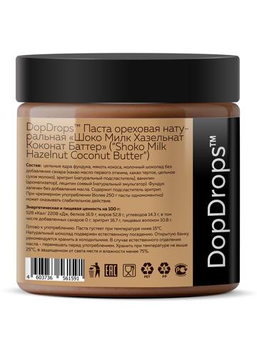 "DopDrops™ Паста ореховая натуральная ""Шоко Милк Хазельнат Коконат Баттер"" (""Shoko Milk Hazelnut Coconut Butter"") 500г"
