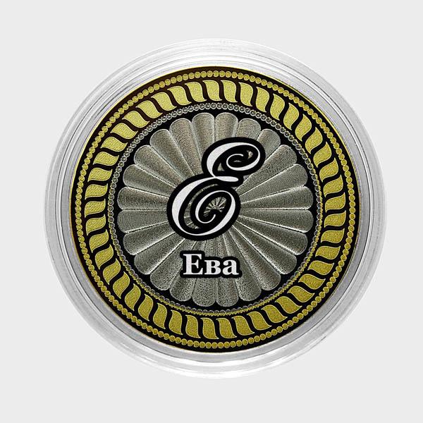 Ева. Гравированная монета 10 рублей