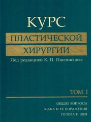 Курс пластической хирургии. Руководство для врачей (в двух томах)