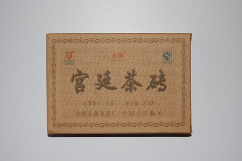 Шу Пуэр Гунтин