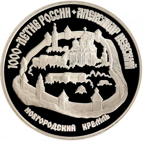 3 рубля Новгородский кремль 1995 год PROOF