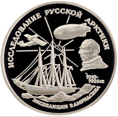 3 рубля 1995 Экспедиция Р. Амундсена