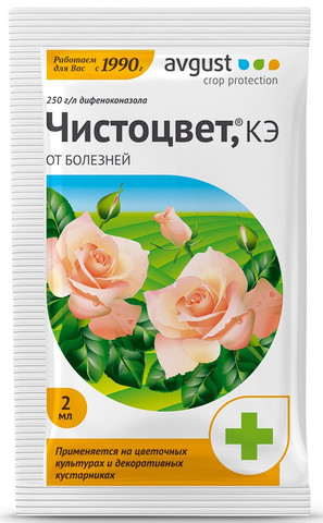 Фунгицид для цветов Чистоцвет