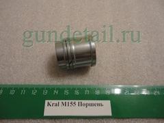 Поршень газовый Kral М155, Azarax