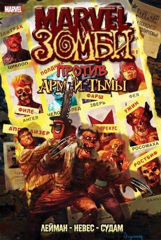 Marvel Зомби против Армии Тьмы