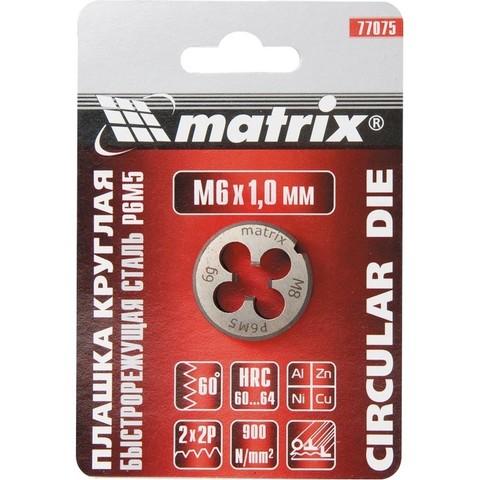 Плашка М5 х 0,8 мм, Р6М5 Matrix