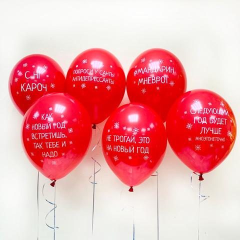 Воздушные шары Новогодние приколы