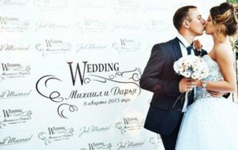 Баннер на свадьбу с именами
