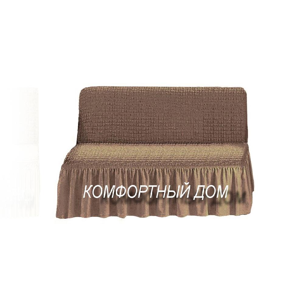Чехол на диван, без подлокотников какао