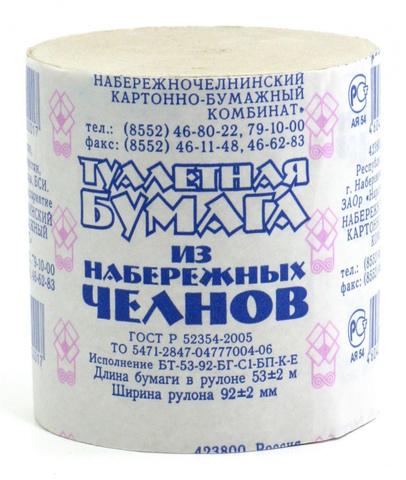 Бумага туалетная НАБЕРЕЖНЫЕ ЧЕЛНЫ РОССИЯ
