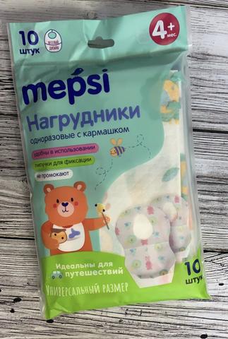 Нагрудник детский одноразовый Mepsi 10 шт