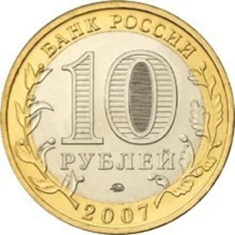 10 рублей 2007 г. Великий Устюг (ММД) XF-AU