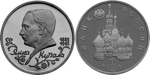 """(ац) 1 рубль """"110-летие со дня рождения Я. Купалы"""" 1992 года"""
