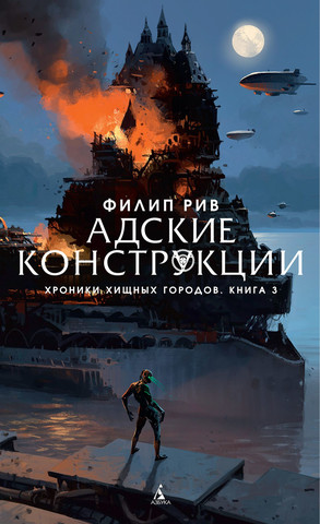 Хроники хищных городов. Книга 3. Адские конструкции