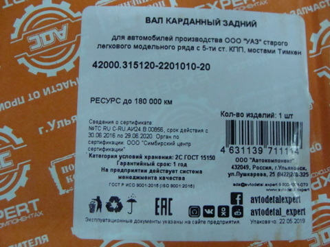 вал карданный задний УАЗ 469/ Хантер мост Тимкен 5 ступ.КПП (АДС)
