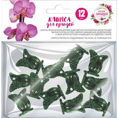 Зажимы пластиковые для цветов Garden Show зеленые 12x20 мм (12 штук в упаковке)