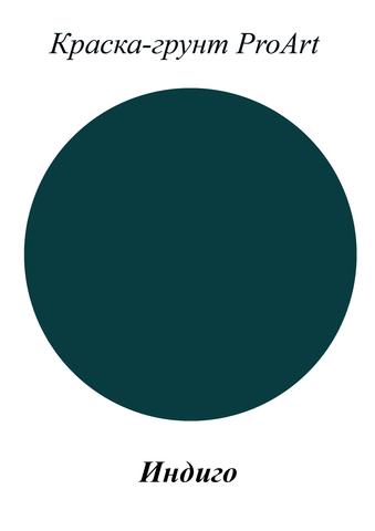 Краска-грунт HomeDecor, №71 Индиго, ProArt