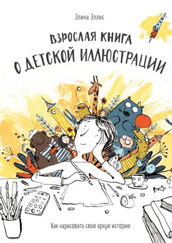Взрослая книга о детской иллюстрации | Элина Эллис