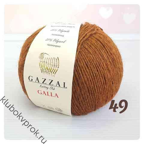 GAZZAL GALLA 49, Коричневый