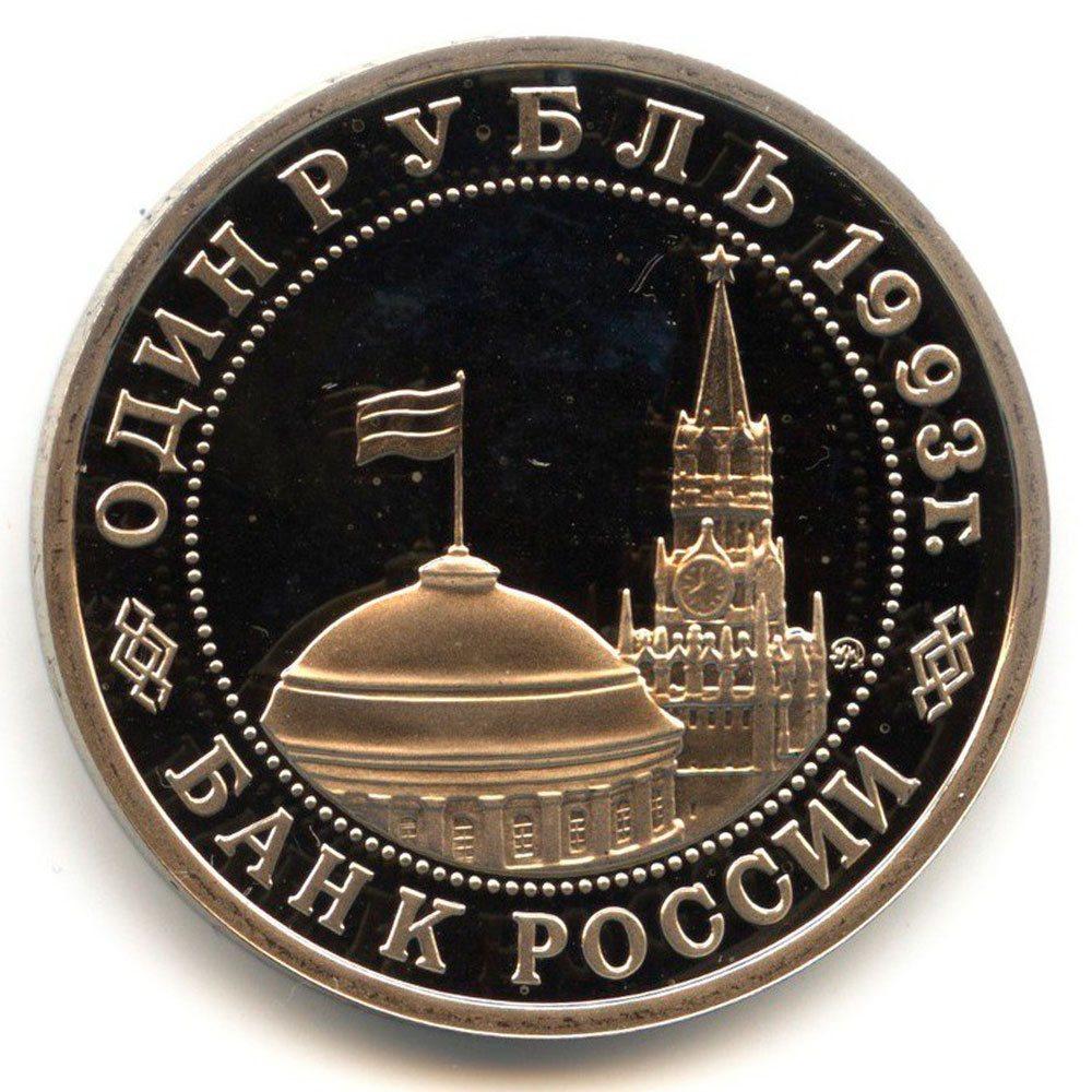 (Proof) 1 рубль Владимир Маяковский 1993 г.