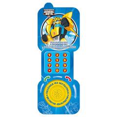 Умка Книжка-игрушка в форме телефона