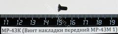 ИЖ-43, МР-43