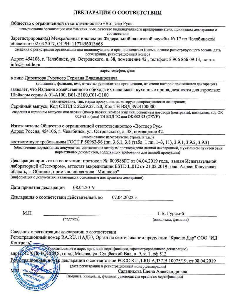 Шейкер желтый - Декларация соответствия