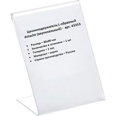 Ценникодержатель-подставка Attache акрил 80x90 мм прозрачный