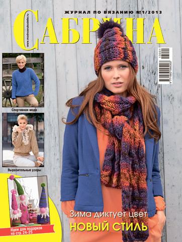 Журнал по вязанию Сабрина № 01/2013