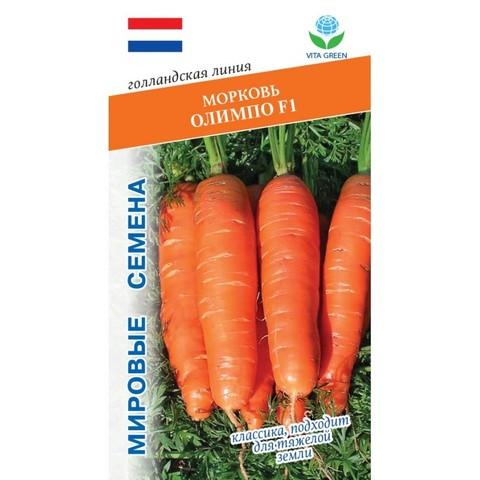 Семена Морковь Олимпо F1