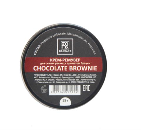 Крем-ремувер Barbara Chocolate Brownie, 15 г