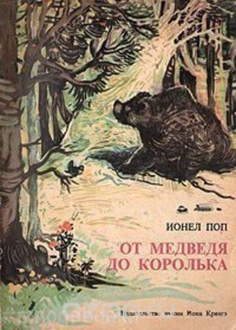От медведя до королька