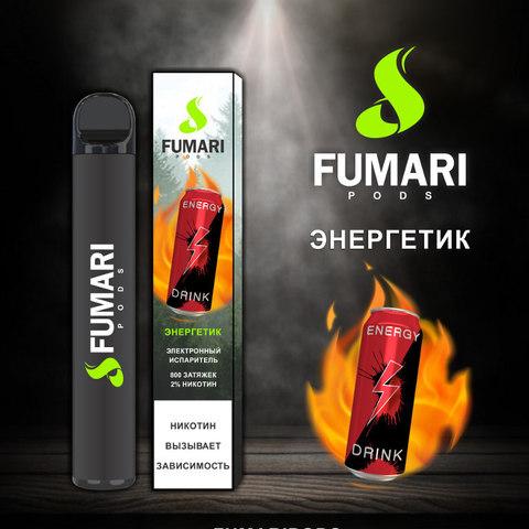 Fumari (800 затяжек) Энергетик