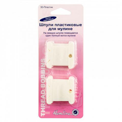 Шпули HEMLINE пластиковые для мулине (Арт. M3006.PL)