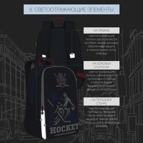 Рюкзак школьный хоккей, синий GRIZZLY (ТК Луч)