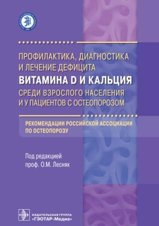 Общее Профилактика, диагностика и лечение дефицита витамина D и кальция среди взрослого населения и у пациентов с остеопорозом: рекомендации Российской ассоциации по остеопорозу Профилактика__диагностика_и_лечение_дефицита_витамина_D_и_кальция_среди_взрослого_населения_и_у_.jpg