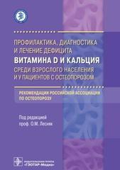 Профилактика, диагностика и лечение дефицита витамина D и кальция среди взрослого населения и у пациентов с остеопорозом: рекомендации Российской ассоциации по остеопорозу