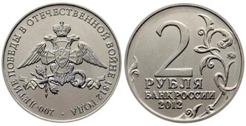 2 рубля Эмблема («200-летие победы в Отечественной войне 1812 года») 2012 год