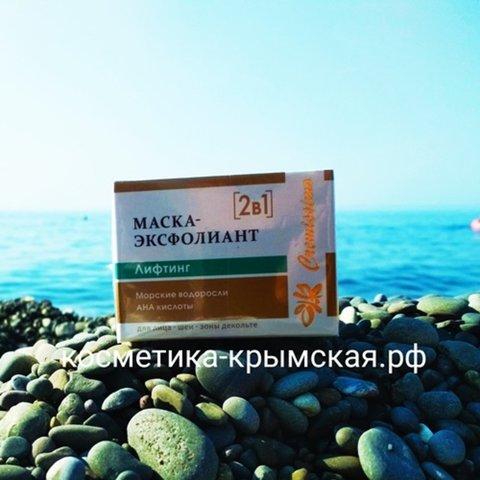 Маска-эксфолиант «Лифтинг» Морские водоросли + АНА кислоты™Крымская Коллекция