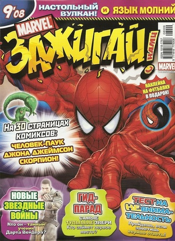 Marvel: Зажигай с нами! №9'08